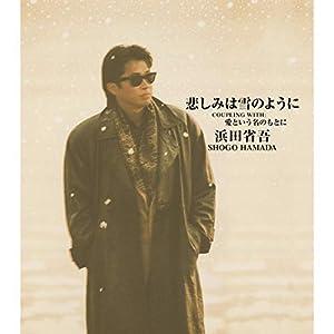 悲しみは雪のように(single / 1992)