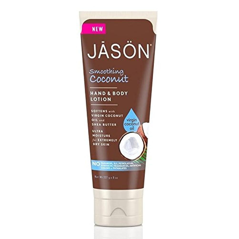 パッドリビングルームピュージェイソン?ココナッツハンド&ボディローション227グラム x4 - Jason Coconut Hand & Body Lotion 227g (Pack of 4) [並行輸入品]
