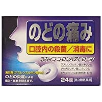 【第3類医薬品】スカイブブロンAZトローチ 24錠 ×10