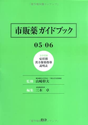 市販薬ガイドブック〈05‐06〉