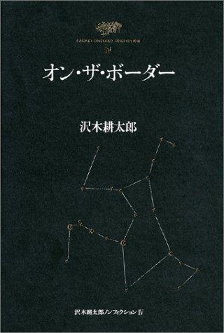 沢木耕太郎ノンフィクション 4