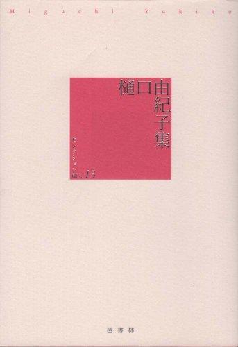 樋口由紀子集 (セレクション柳人 (13))