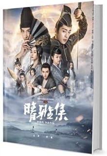 中国映画『晴雅集』鄧倫 ダンルン 趙又廷 マーク・チャオ 写真集グッズセット 2021年卓上カレンダー付き