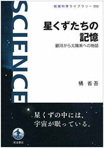 星くずたちの記憶――銀河から太陽系への物語 (岩波科学ライブラリー)