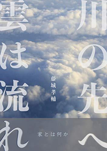 川の先へ雲は流れ