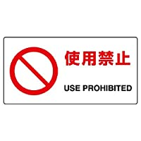 【818-05A】JIS規格標識 使用禁止