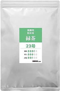 粉末緑茶 500g 静岡茶 (23号)