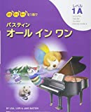 WP452J よむ・ひく・かくを1冊で バスティン オールインワン レベル1A (日本語版)