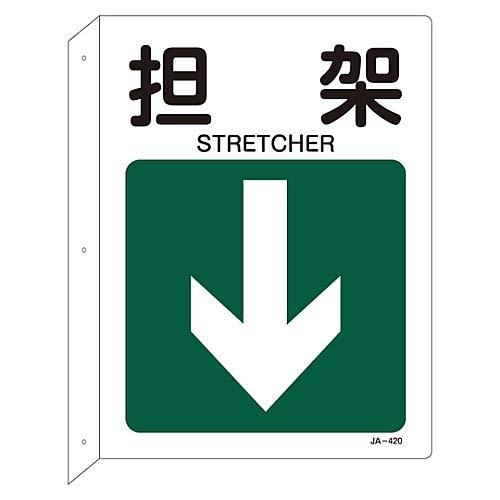 JIS安全標識(L型表示板) 「担架」 JA-420/61-3381-25