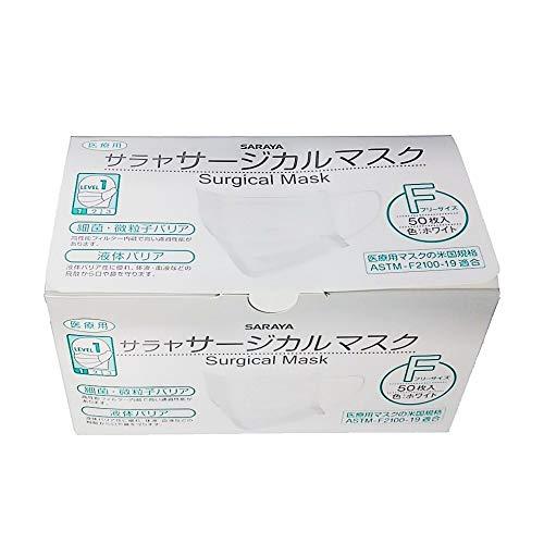 サラヤ サージカルマスクF 50枚入 ホワイト ふつうサイズ 医療用 ASTM-F2100-19 レベル1 (1)