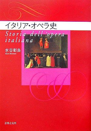 イタリア・オペラ史の詳細を見る