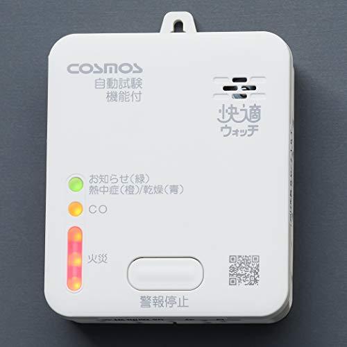 新コスモス電機『住宅用火災(煙式)・CO警報器(SC-715T)』