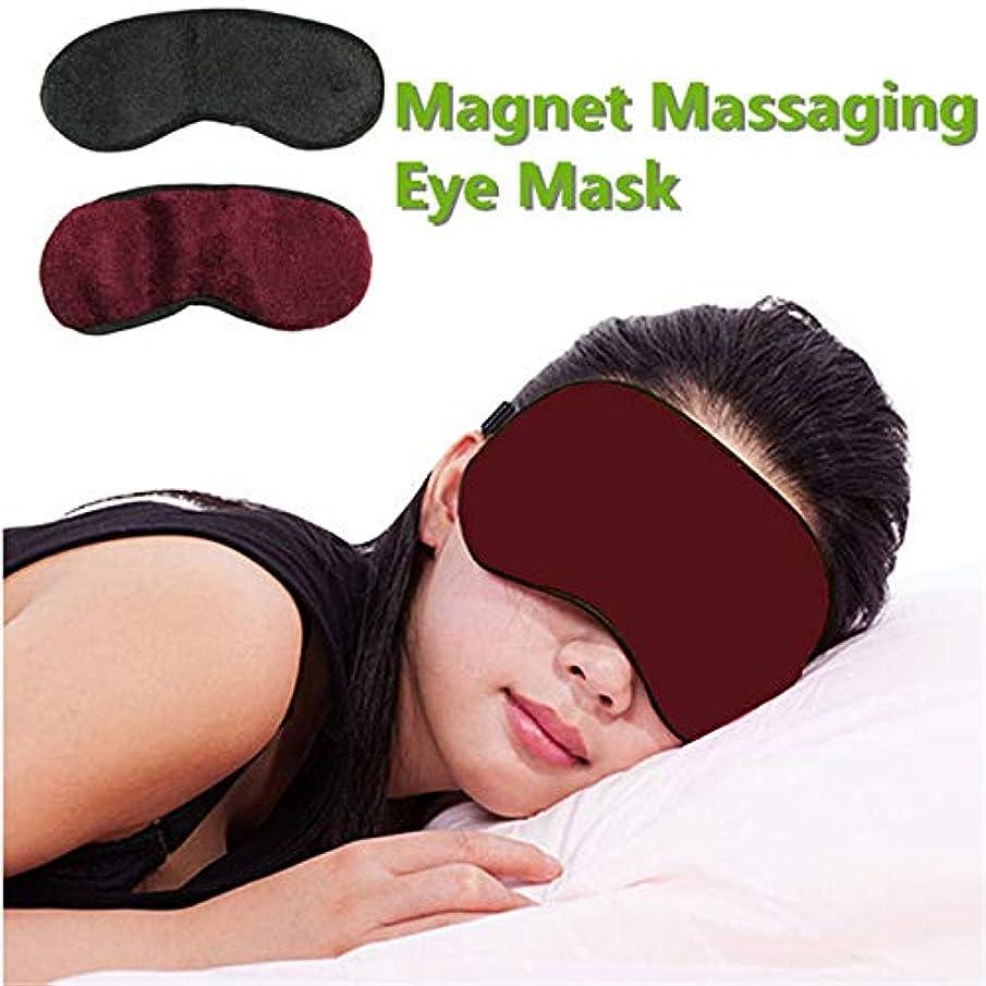 注2×トルマリン遠赤外線熱健康鎮痛頭痛深い睡眠アイマスクシェードリラックス疲労改善睡眠