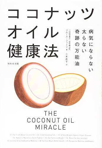 ココナッツオイル健康法 ~病気にならない 太らない 奇跡の万能油~