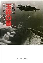 玉砕の島―太平洋戦争激闘の秘録 (光人社NF文庫)