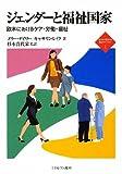 ジェンダーと福祉国家:欧米におけるケア・労働・福祉 (新・MINERVA福祉ライブラリー 1)