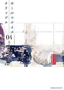 ワールドゲイズ クリップス(4) (角川コミックス・エース)