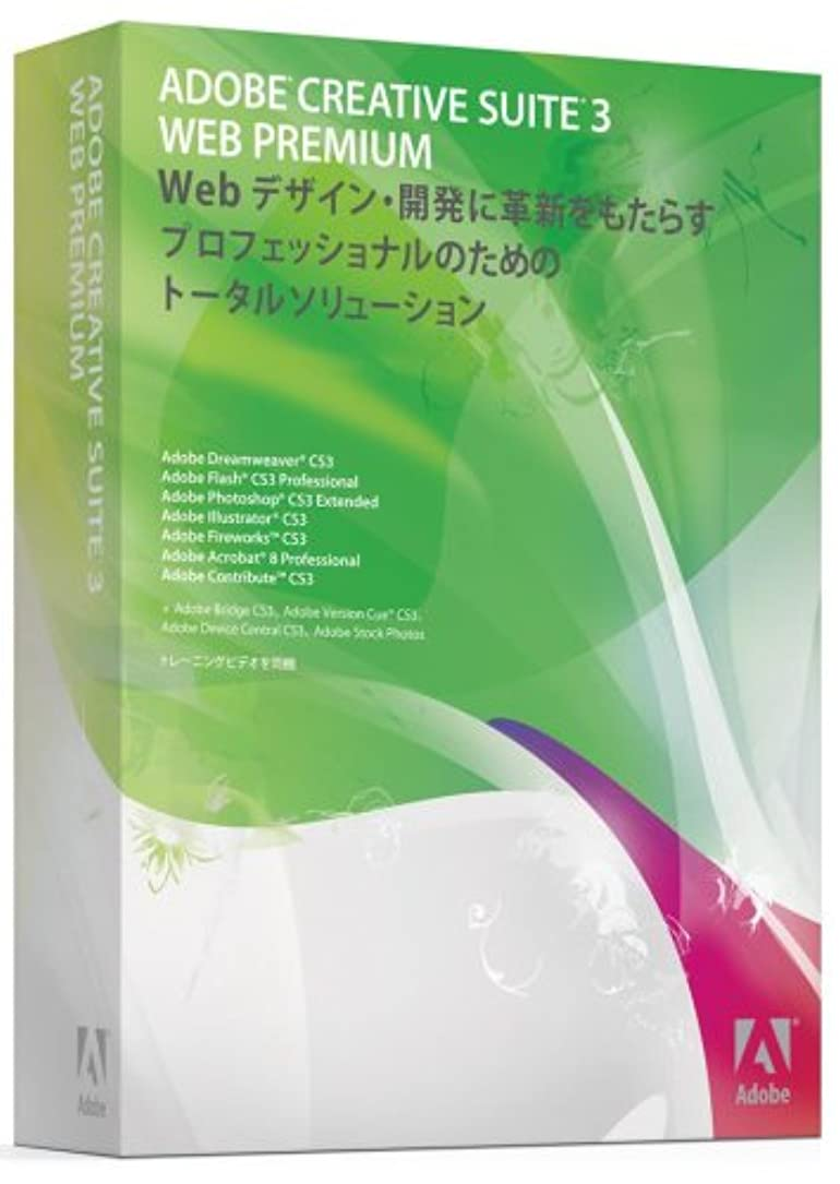 誤解するギネスタイトCreative Suite 3 Web Premium Adobe対象製品ユーザー限定アップグレード版 Windows版 (旧製品)