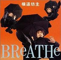 BReATHe(ブリーズ)
