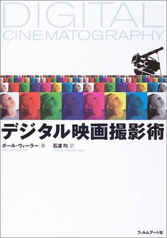 デジタル映画撮影術の詳細を見る