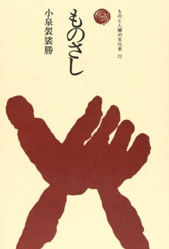 ものさし (ものと人間の文化史 22)