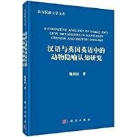 North National University Library: Chinese and British English metaphor cognitive research animals(Chinese Edition)