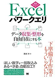 Excelパワークエリ データ収集・整形を自由自在にする本