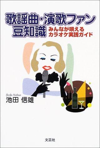 歌謡曲・演歌ファン豆知識―みんなが唄えるカラオケ実践ガイドの詳細を見る