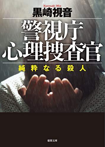 警視庁心理捜査官 純粋なる殺人 (徳間文庫)