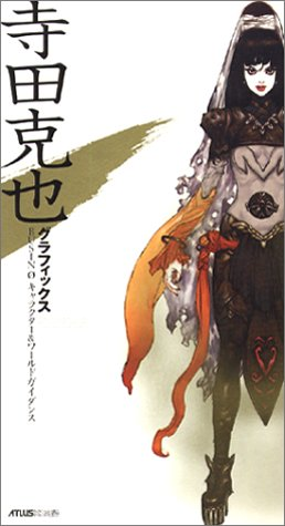 寺田克也グラフィックス -「BUSIN0」キャラクター&ワールドガイダンス-