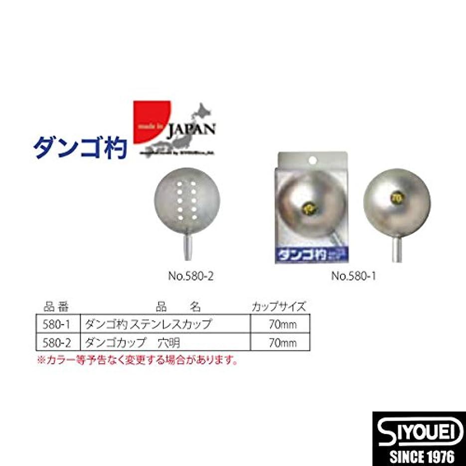 プレフィックス階層コマンド昌栄(SIYOUEI) ダンゴ杓 ステンレスカップ 580-1