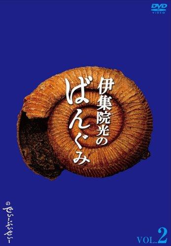 伊集院光のばんぐみのでぃーぶいでぃー Vol.2 [DVD]
