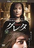 グレタ GRETA[DVD]