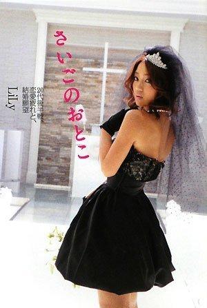 さいごのおとこ 20代後半戦、恋愛疲れと、結婚願望 (GLAMOROUS BOOK)