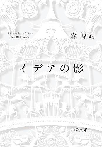 イデアの影 The shadow of Ideas (中公文庫)