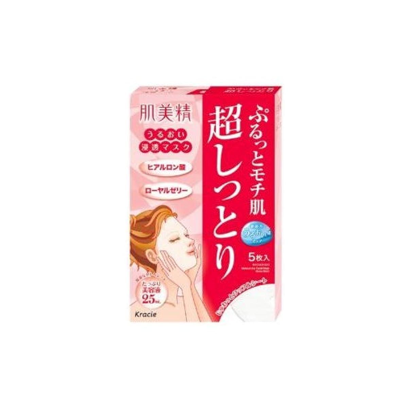 値下げ救出呼びかけるクラシエホームプロダクツ 肌美精 うるおい浸透マスク(超しっとり) 5枚入(美容液25mL/1枚)