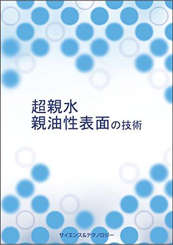 超親水・親油性表面の技術