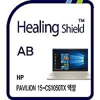 Healingshield/ヒーリングシールド ノートパソコン液晶保護フィルム(HP Pavilion 15-cs1050TX用)