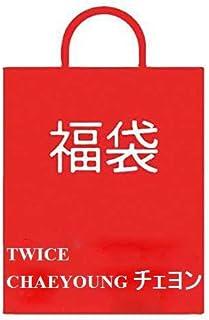 TWICE 福袋 グッズセット 2020年 チェヨン ver (韓メディアSHOP限定)