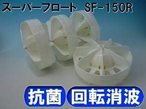 コースロープ フロート SF150R