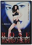 ROSE 殺戮の女豹[DVD]