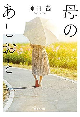 母のあしおと (集英社文庫)