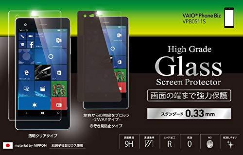 『VAIO Phone Biz 【VPB0511S】 専用 ガラスフィルム (のぞき見防止) 実機装着確認済み 旭硝子 0.33mm厚 ディーフ Deff DG-VAV3F』のトップ画像