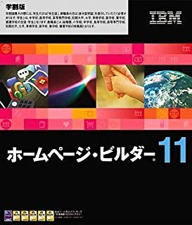 IBM ホームページ・ビルダー11 学割版