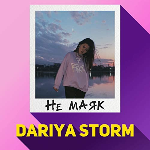 Dariya Storm