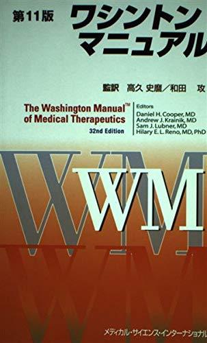 ワシントンマニュアル 第11版の詳細を見る