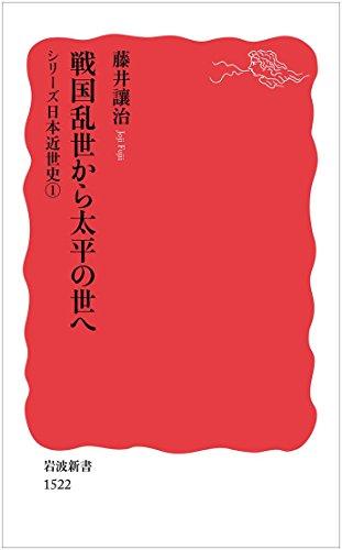 戦国乱世から太平の世へ〈シリーズ 日本近世史 1〉 (岩波新書)