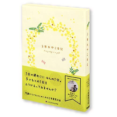 学研ステイフル 日記帳 kazokutte 育児ダイアリー A5 3年連用 ミモザ D36001