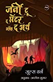 Journey to the Centre of the Earth (Hindi Edition)