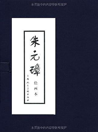 朱元璋(绘画本共5册)(精装)
